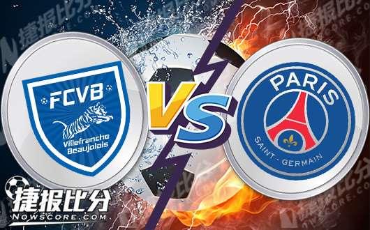 维利法兰斯vs巴黎圣日耳曼 大巴黎客场或点到即可