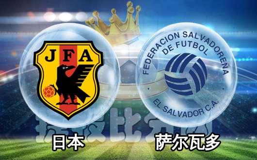日本vs萨尔瓦多 日本近期欠缺状态