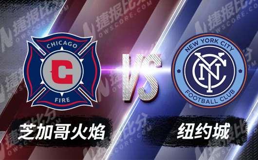 芝加哥火焰vs纽约城 主场强势带走分数不难