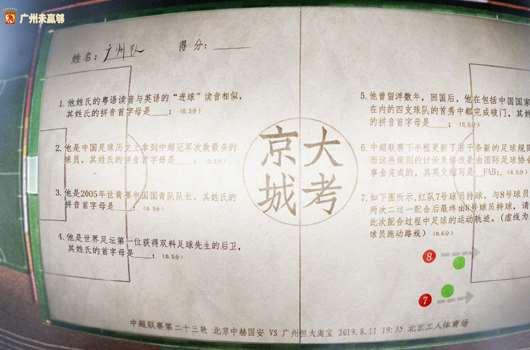 北京国安vs广州恒大 巅峰大战恒大反客为主
