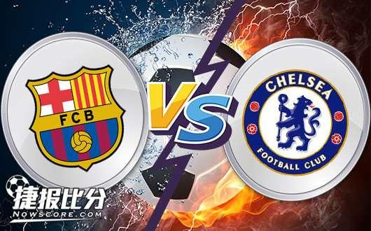 巴塞罗那vs切尔西 巴萨主场强势切尔西客场连败不止