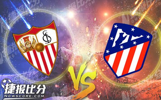 塞维利亚vs马德里竞技  塞维利亚要捍卫主场