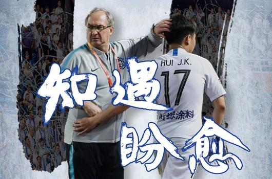 天津泰达vs广州恒大 恒大坚实客让仍值支持