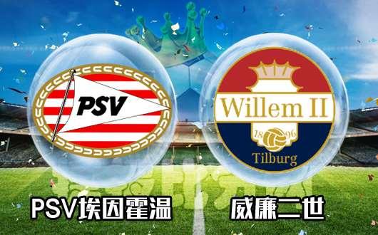 PSV埃因霍温vs威廉二世 95后埃因霍温打脸威廉二世