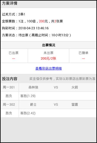 【好彩店】竞彩串关推荐:雷霆客场拿下关键之战!