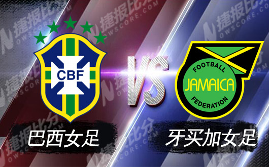 巴西女足vs牙买加女足 巴西女足实力占优