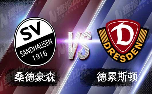桑德豪森vs德累斯顿 德累斯顿连续不败轻松迎敌