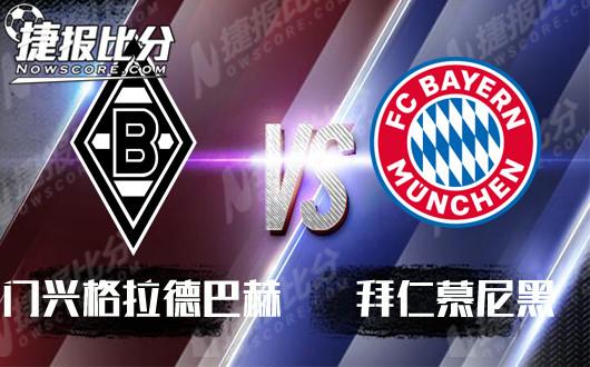 门兴格拉德巴赫vs拜仁慕尼黑 拜仁能不能抓住机会