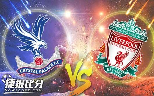 水晶宫vs利物浦 利物浦欧冠前需要胜利鼓舞士气