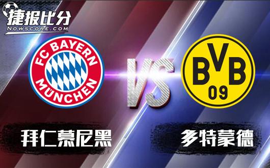拜仁慕尼黑vs多特蒙德 联赛大局已定,拜仁恐心向欧冠!