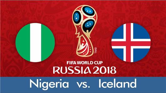 尼日利亚vs冰岛半场博弈  冰岛柔情似水 佳期如梦