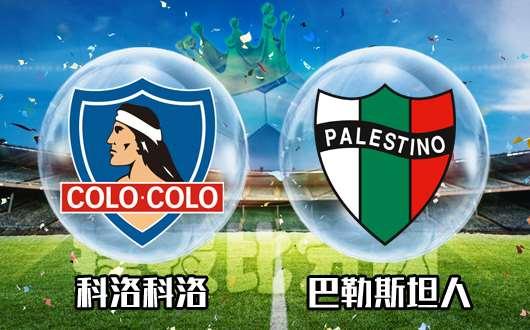 科洛科洛vs巴勒斯坦人 科洛科洛不要和他玩了