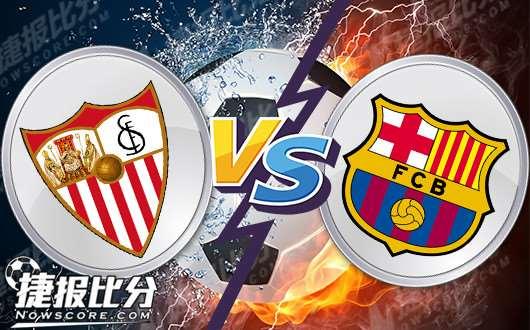 塞维利亚vs巴塞罗那  巴塞罗那依然需要小心