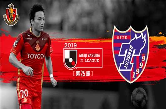 名古屋鲸八vs东京FC  名古屋力拼东京