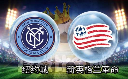 纽约城vs新英格兰革命 纽约城主场遭遇强敌
