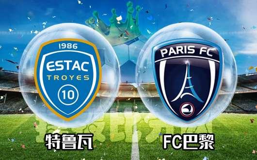 特鲁瓦vsFC巴黎 FC巴黎距升班更近一步
