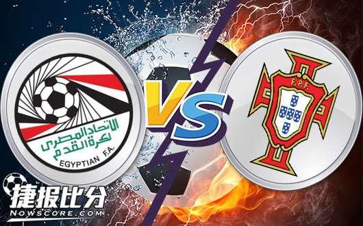 葡萄牙vs埃及  巨星碰撞,激情无限