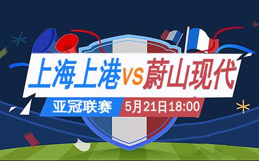 上海上港vs蔚山现代 上海上港放手一搏