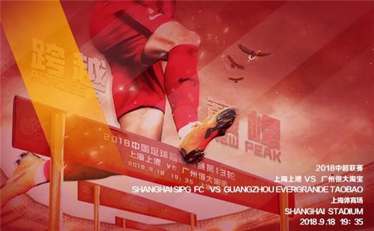 上海上港vs廣州恒大淘寶 龍爭虎斗