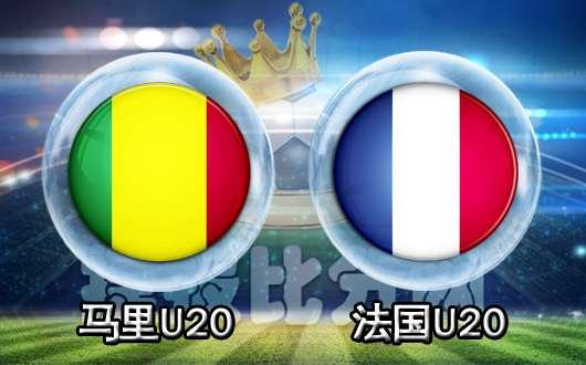 马里U20vs法国U20 法国U20或做出部分轮换