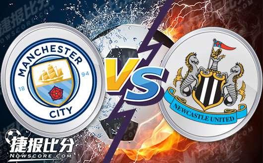 曼彻斯特城vs纽卡斯尔联 曼城回到主场大胜可期
