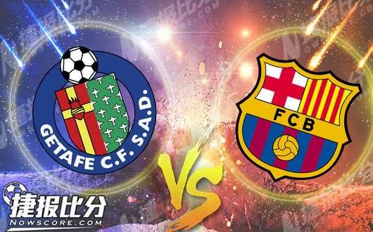赫塔菲vs巴塞罗那 数据不利巴萨让球打出