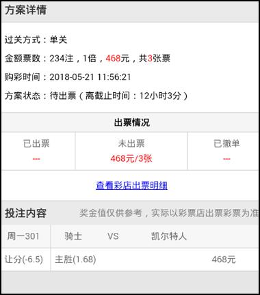 【好彩店】竞彩串关推荐:骑士把握主场优势!