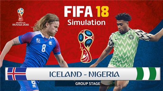 尼日利亚vs冰岛  冰岛再铸钢铁防线