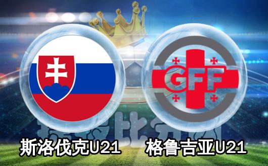 斯诺伐克U21vs格鲁吉亚U21 双方都半斤八两