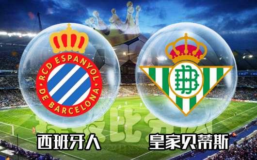 西班牙人vs皇家贝蒂斯  皇家贝蒂斯略胜一筹