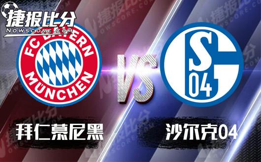 拜仁慕尼黑vs沙尔克04  南大王大意失荆州