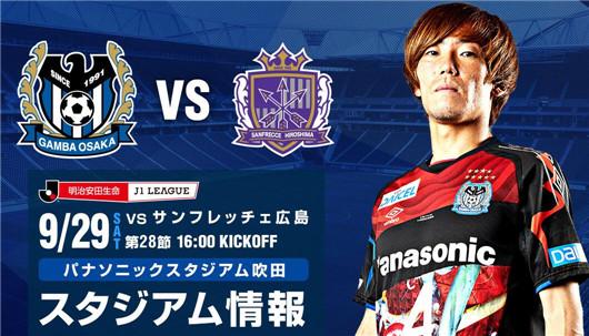 大阪钢巴vs广岛三箭  保级OR夺冠这是一个问题