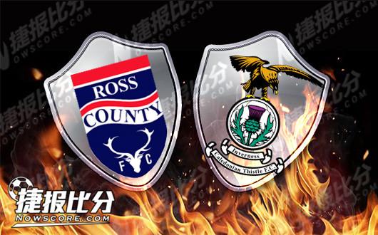 罗斯郡vs因弗内斯  罗斯郡速战速决
