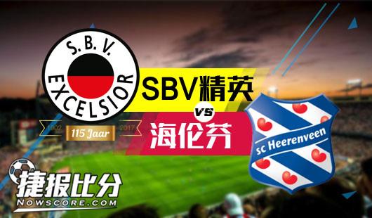 SBV精英vs海伦芬  SBV精英低迷不振