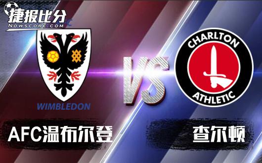 AFC温布尔登vs查尔顿 查尔顿反客为主!