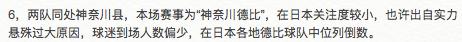 第8轮:鹿岛鹿角vs仙台七夕 深度数据