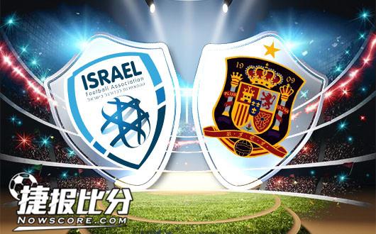 以色列vs西班牙 西班牙轮换阵容练兵为主