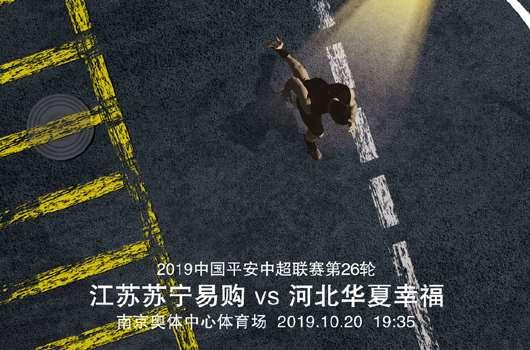 江苏苏宁vs河北华夏幸福 苏宁升压局面仍然有利