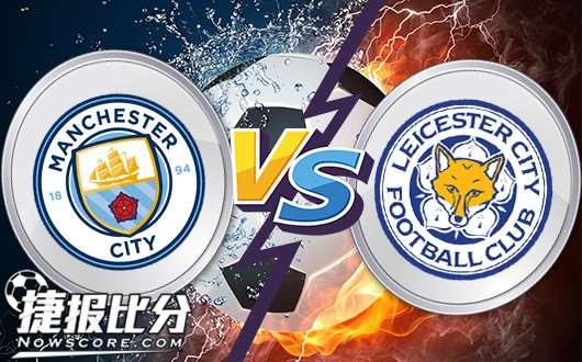 曼彻斯特城vs莱切斯特城 蓝月亮升盘两球不无示好