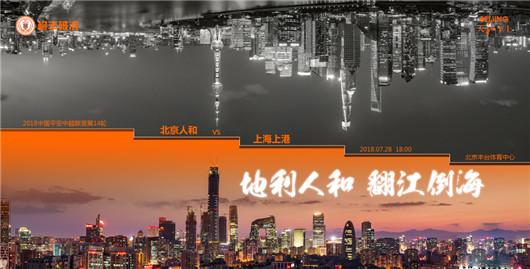 北京人和vs上海上港 上海上港取胜有难度