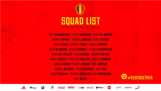 比利时队2018世界杯最新名单 比利时世界杯28人初选名单