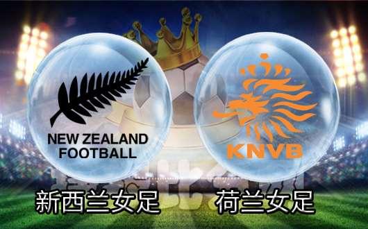 新西兰女足vs荷兰女足 新西兰女足期待爆冷