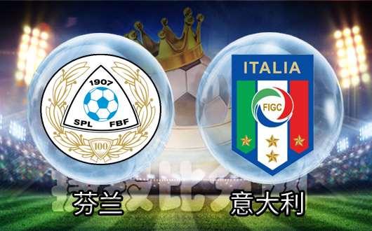 芬兰vs意大利 意大利重回巅峰时刻