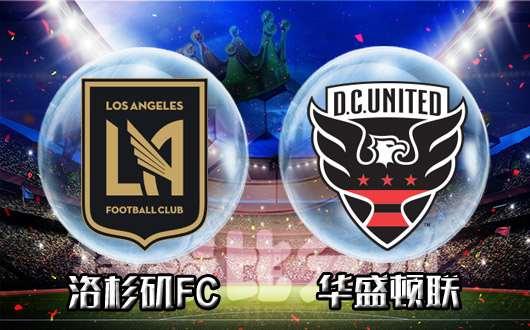 洛杉矶FC vs华盛顿联  华盛顿联做客将被打回原形!