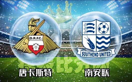 唐卡斯特vs南安联 唐卡斯特交锋完胜对手