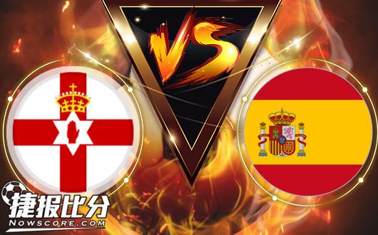 北爱尔兰u21VS西班牙u21 西班牙继续高歌猛进