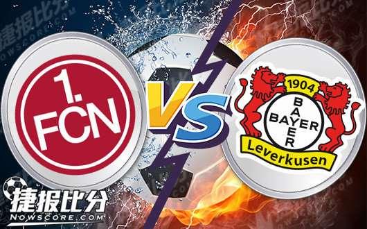 纽伦堡vs勒沃库森 勒沃库森客场目标旨在三分