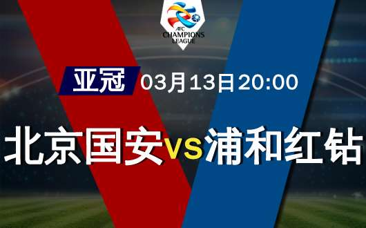 北京国安vs浦和红钻 北京国安有更多的备战时间