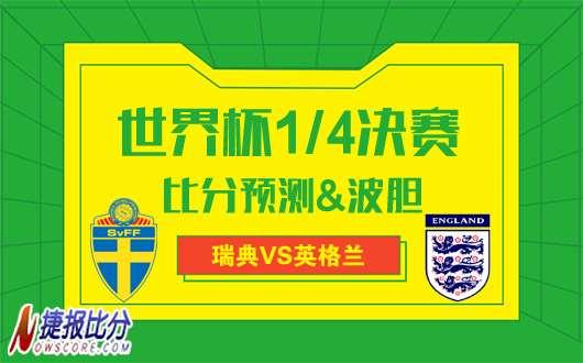 瑞典vs英格兰比分预测:三狮军团有望实现零封