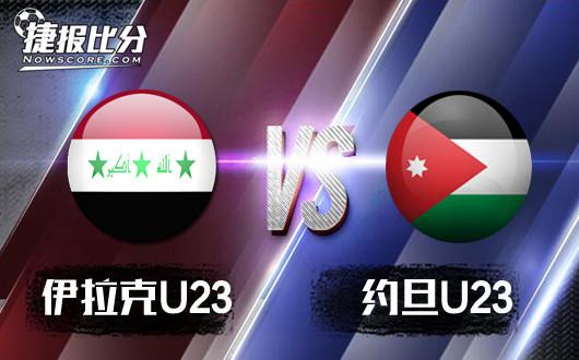 伊拉克U23vs约旦U23 伊拉克的形势最为乐观